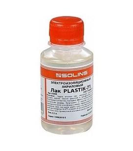 Акриловый изоляционный лак для светодиодов  и печатных плат Plastik 71  жидкость