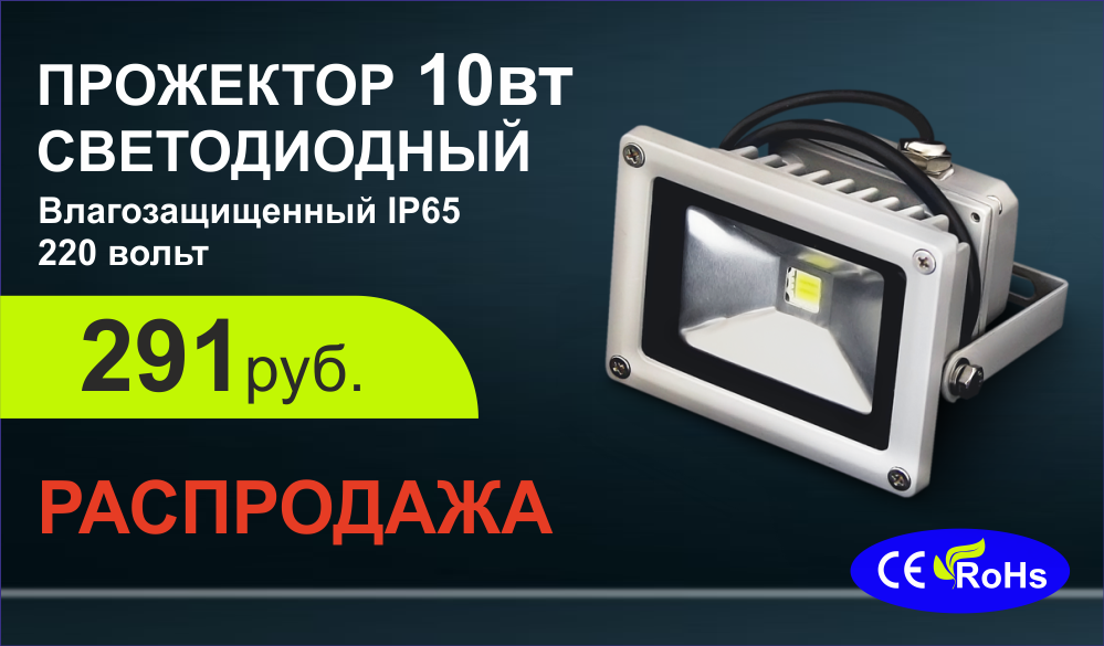 Прожектор 10 ватт
