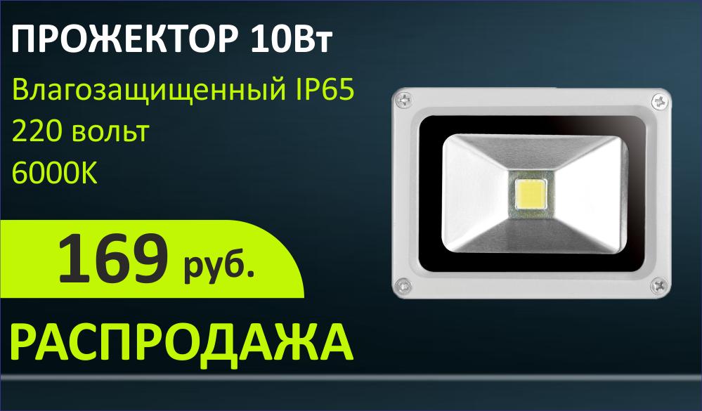 Распродажа Прожекторы 10W