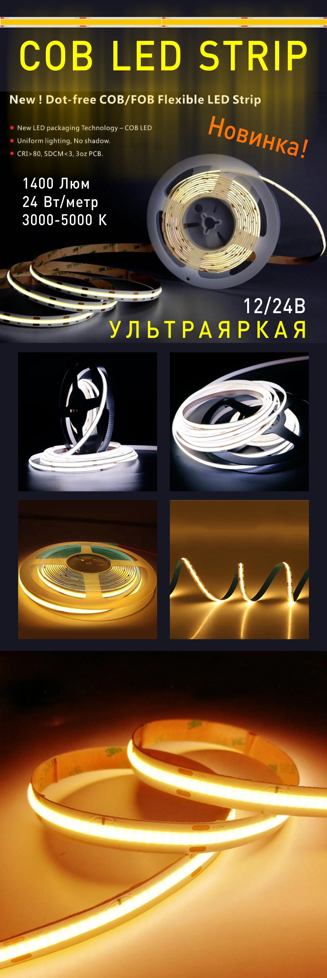 cob_led_strip