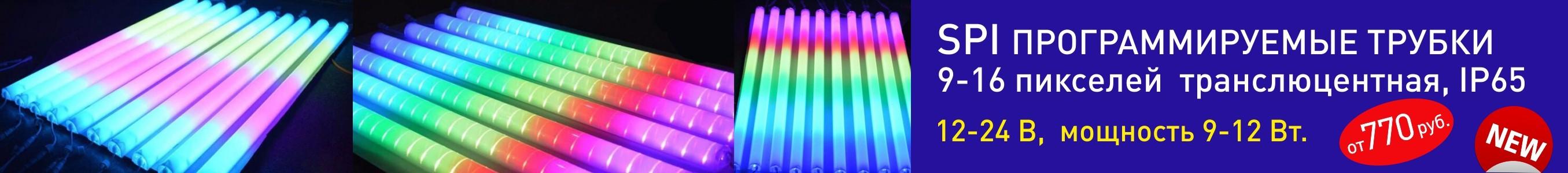 Светодиодные трубки управляемые SPI